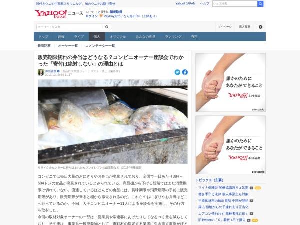 https://news.yahoo.co.jp/byline/iderumi/20171013-00076697/