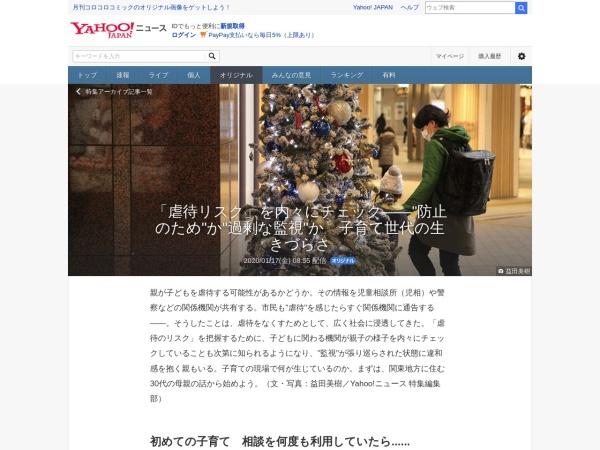 Screenshot of news.yahoo.co.jp