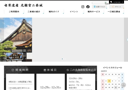 Screenshot of nijo-jocastle.city.kyoto.lg.jp
