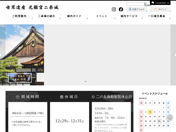 https://nijo-jocastle.city.kyoto.lg.jp/