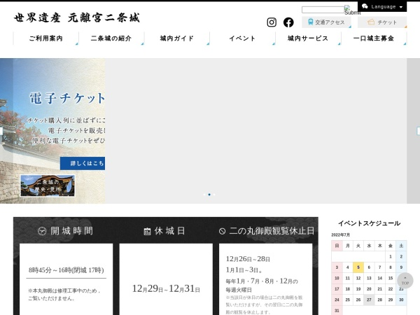 Screenshot of nijo-jocastle.city.kyoto.lg.jp