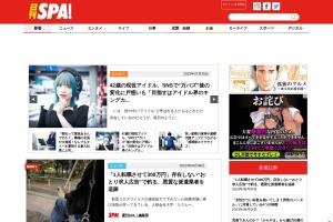 Screenshot of nikkan-spa.jp