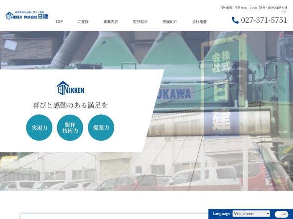 Screenshot of nikken-mdw.co.jp