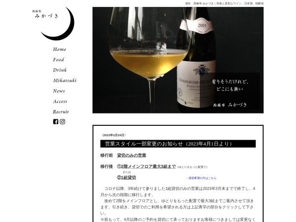 Screenshot of nishiazabu-mikatsuki.jp