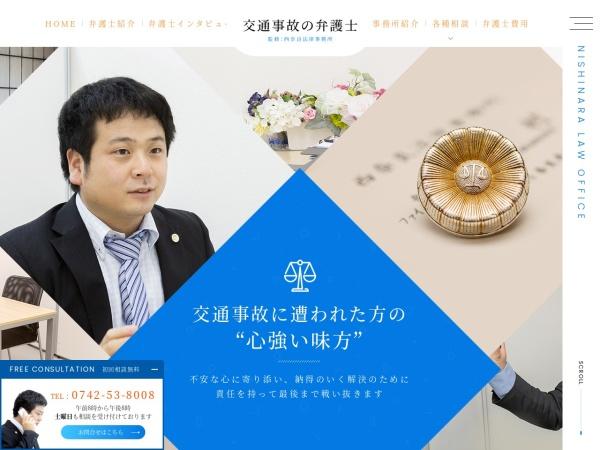 https://nishinara-jiko.jp/