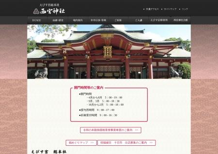 Screenshot of nishinomiya-ebisu.com