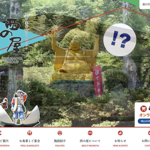 Screenshot of nishinoya.co.jp