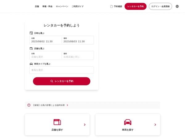 Screenshot of nissan-rentacar.com
