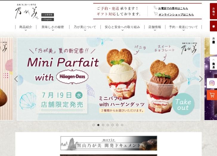Screenshot of nogaminopan.com