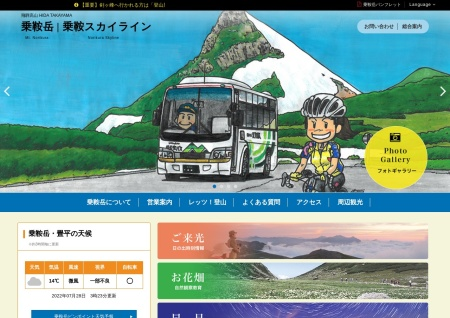 Screenshot of norikuradake.jp
