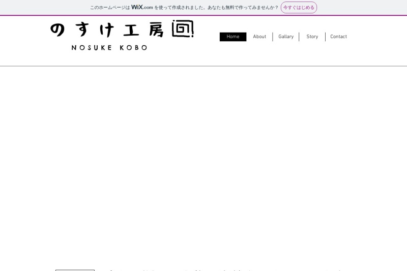 Screenshot of nosukekobo.wixsite.com
