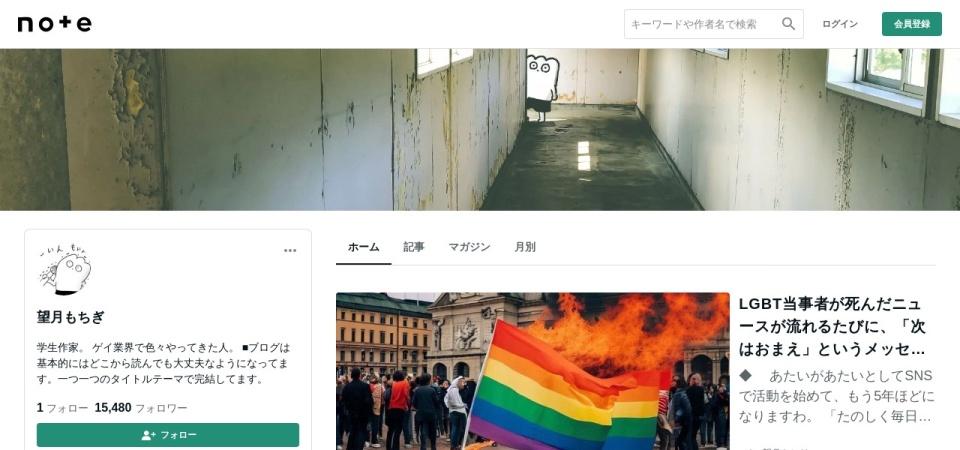 Screenshot of note.com