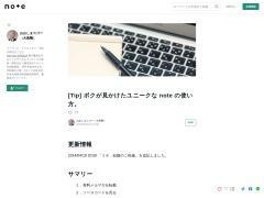 https://note.mu/oshimago/n/n217df3a33aa8