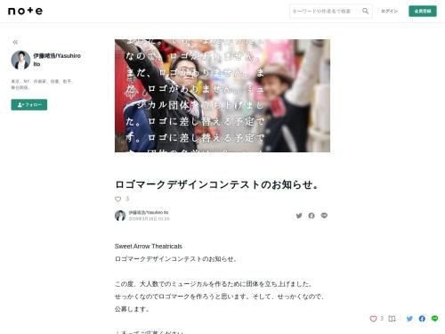 Screenshot of note.mu