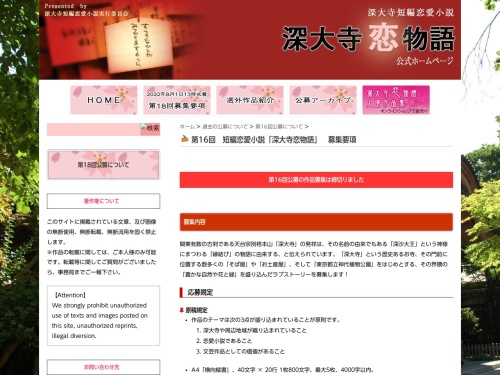 Screenshot of novel.chofu.com