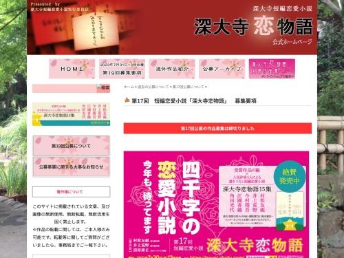 Screenshot of novel.chofu.com