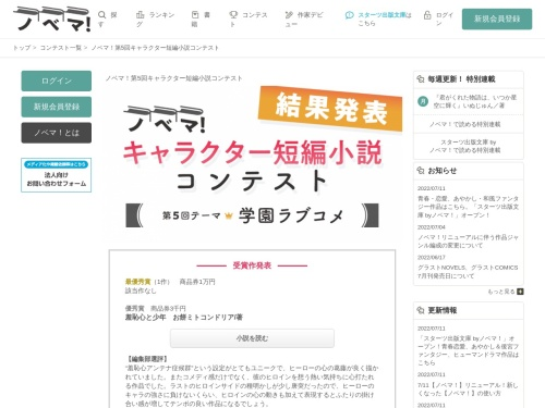 Screenshot of novema.jp