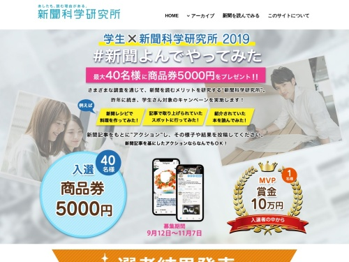 Screenshot of np-labo.com