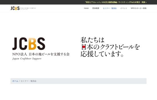 Screenshot of npo.craftbeersupport.org