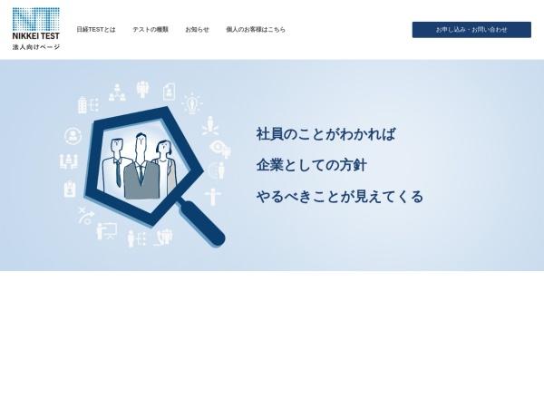 https://ntest.nikkei.jp/