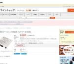Screenshot of nttxstore.jp