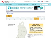 Screenshot of nw.tohoku-epco.co.jp