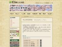 Screenshot of o-bunka.or.jp