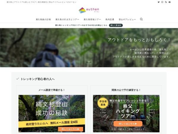 Screenshot of o-senyakushima.net