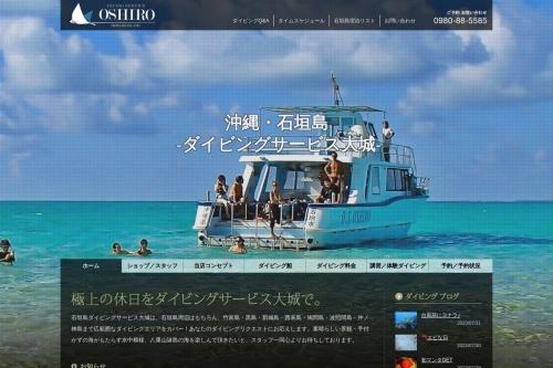 Screenshot of o-shiro.jp