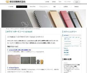 Screenshot of obun.jp