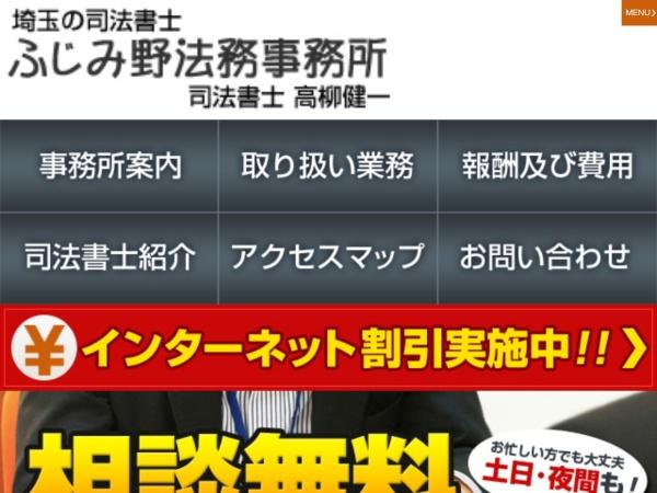 Screenshot of office-fujimino.com