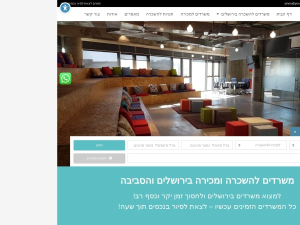 Screenshot of offices-in-jerusalem.co.il