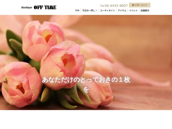 Screenshot of offtime1996.com