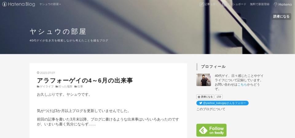 Screenshot of ogaogaos.hateblo.jp