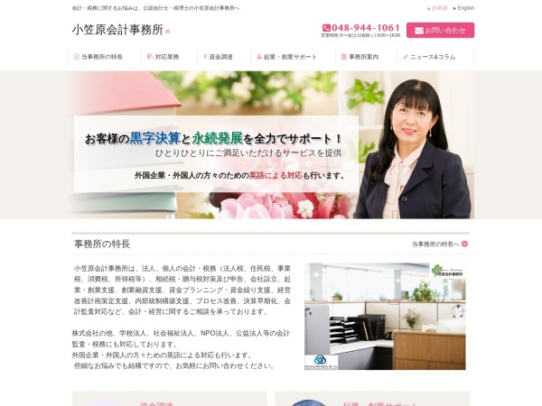 Screenshot of ogasawara-accounting.com