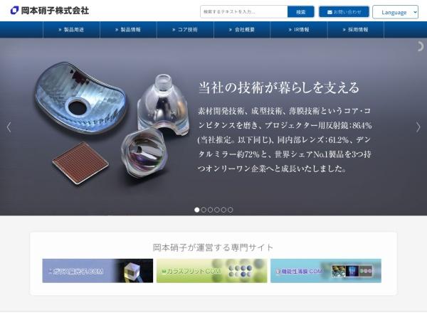 Screenshot of ogc-jp.com