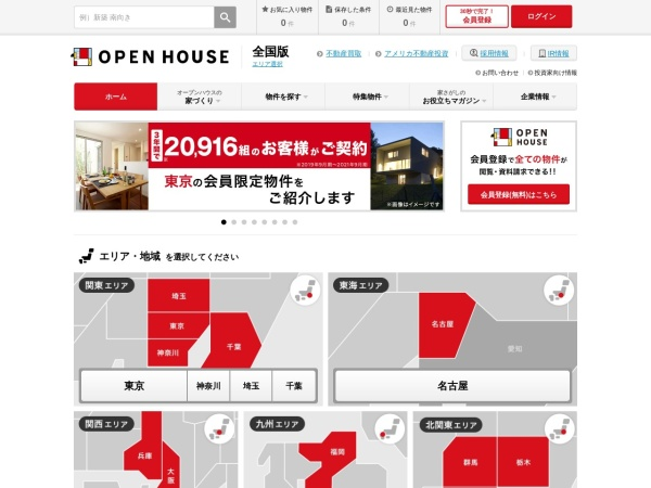 Screenshot of oh.openhouse-group.com