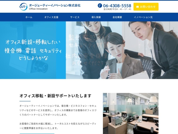 Screenshot of ojt-i.com