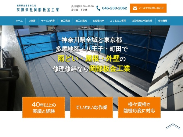 Screenshot of okabebankin.co.jp