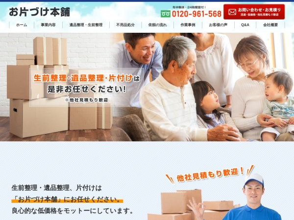 Screenshot of okatazukehonpo.net