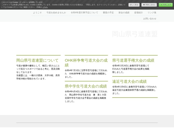 Screenshot of okayumi4.jimdofree.com