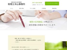 https://oki-tax.tokyo/