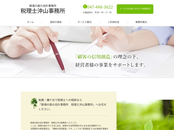 Screenshot of oki-tax.tokyo