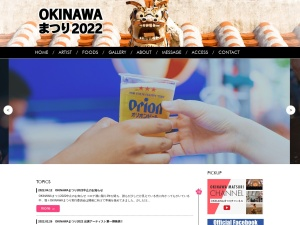 https://okifes.tokyo/