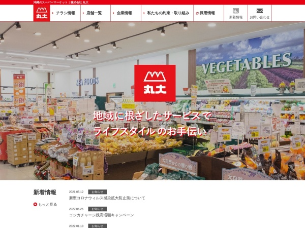Screenshot of okinawa-marudai.co.jp