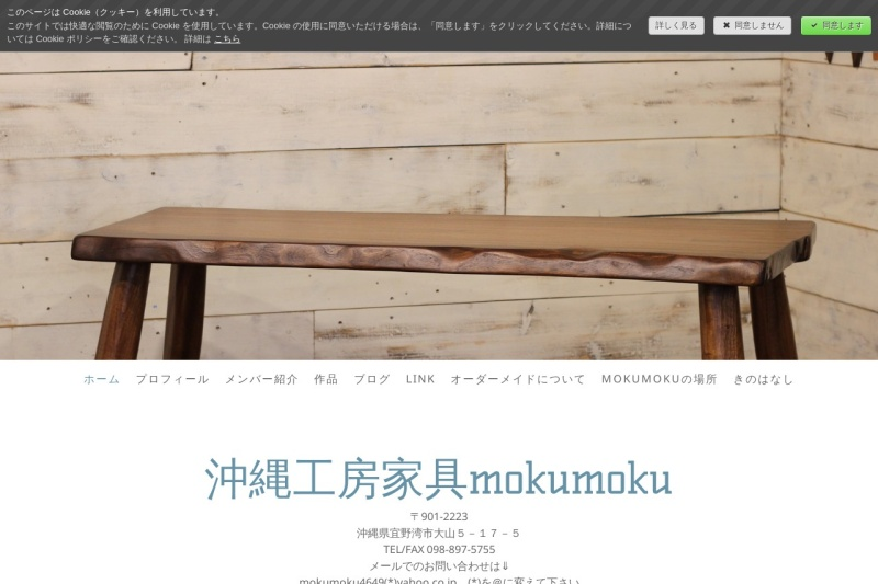 Screenshot of okinawa-mokumoku.jimdo.com