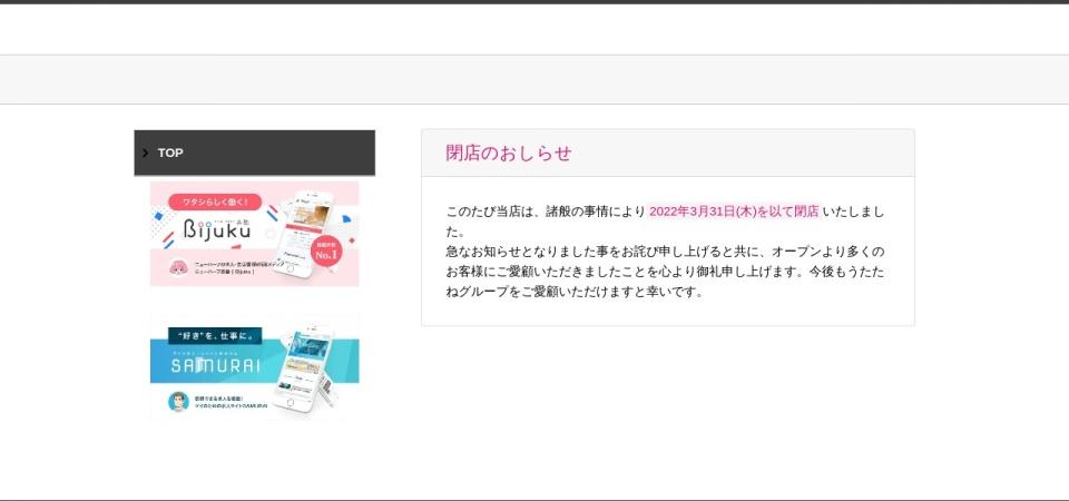 Screenshot of okudakenkou.jimdofree.com