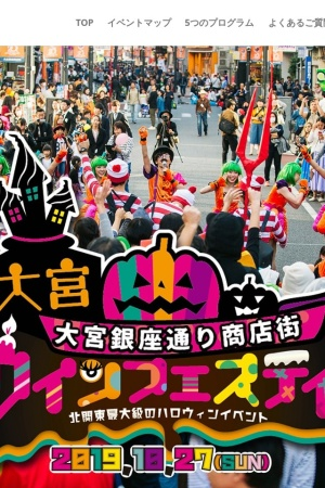 Screenshot of omiya-halloween.com