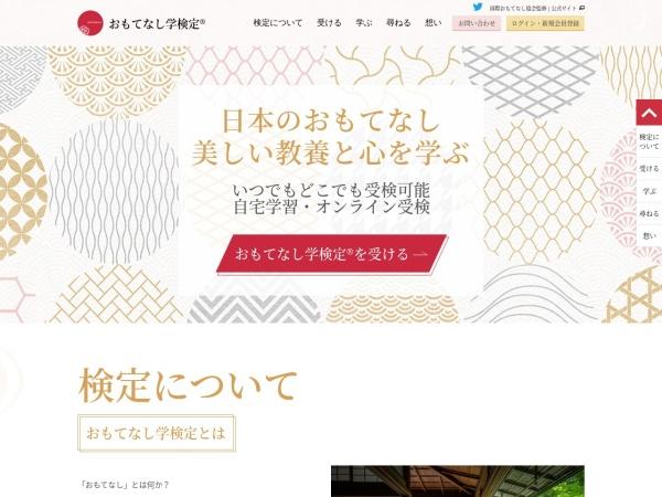https://omotenashigaku-kentei.jp/