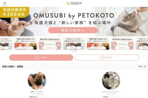 Screenshot of omusubi-pet.com